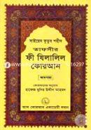 Tafseer Fi Zilalil Quran (Part-22)