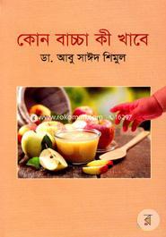 Kon Baccha Ki Khabe