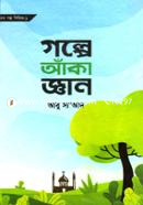 Golpe Aaka Gyan