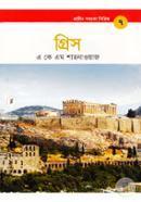 Prachin Shobbhotar Series: Grish