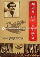 Amar Dekha Noyachin