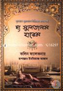 The Sultans Harem (Sultan Suleman Serieser Prothom Boi)