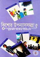 Kisor Upnashsamagra 5th Part