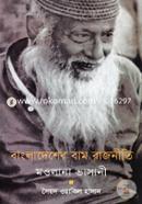 Bangladesher Bam Rajniti O Mowlana Vasani