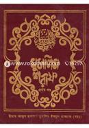 Muslim Shorif - 1st Khondo