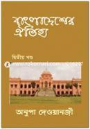 Bangladesher Oitijha - 2nd Part