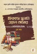 Fikohus Sunani Oyal Asar-1st Part
