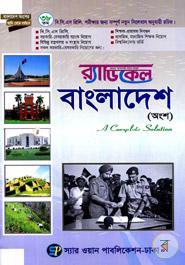 Radical Bangladesh Ongsho (38th BCS Preliminary)