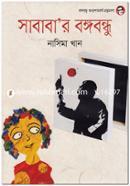 Sababar Bangabandhu