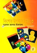 Kisor Upnashsamagra 3rd Part