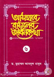 Ashabe Rasuler Jibonkotha -6th Part
