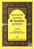 Tafseer Fi Zilalil Quran (Part-17)