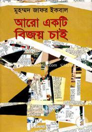 Aro Ekti Bijoy Chai
