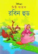Chithi Pathalo Robinhood