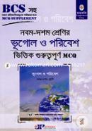 9th-10th Shrenir Vugol O Poribesh Vittik Guruttopurno MCQ