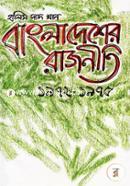 Bangladesher Rajniti 1972-1975
