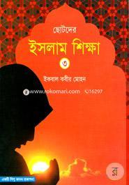 Chotoder Islam Sikkha - 3rd part