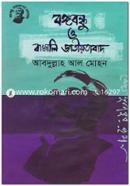 Bongobondhu O Bangali Jatiyotabad