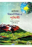 Chotoder Biggan Pidiya-2 Prithibee