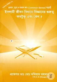 Gobesona Series -13 : Islami Jibon Bedhaner Gurutto Kothotuku Abong Kano