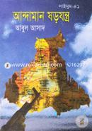 Saimum Series - 41 : Andaman Shorojontro