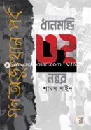 Dhanmondi 32 Number Gono Ovorthan Porbo