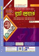 Buet Math (1st O 2nd Part) (BUET-CUET-KUET-RUET Admission Test Sohayok Text Book)