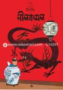 Dusahosi Tintin: Nilkamol