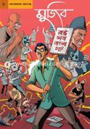 Graphic Novel :8 Mujib Porbo