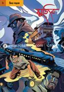 Graphic Novel : Mujib Porbo -9