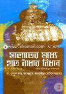 Salater Moddhe Hat Badhar Bidhan : Ekti Hadithtattik Porjalochona
