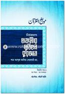 Tafseere Mujihul Quran (2nd Part)
