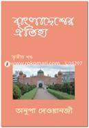 Bangladesher Oitijha - 3rd Part