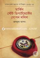 Markin State Departmenter Gopon Dolil : Bangladesh-India-Pakistan (1969-1975)