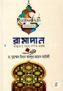 Ramadan Allah'r Sathe Somporko Korun