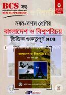 9th-10th Shrenir Bangladesh O Bishwoporichoy Vittik Guruttopurno MCQ