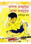 Chalak Guddubura Boka Guddobura