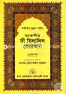 Tafseer Fi Zilalil Quran (Part-12)