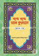 Shobde Shobde Al Quran 1st Part