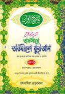 Tafsire Taojihul Quran-1st Part