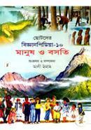 Chotoder Biggan Pidiya-10 Man o Bosoti