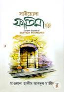 Golden Stories Of Sayyida Fatimah