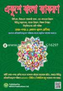 Ekushe Bangla Byakoron
