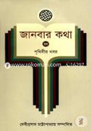 Janbar Katha Vol. 6 (Prithibir Khobor)