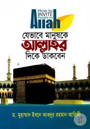 Javabe Manushke Allahor Dike Dakben