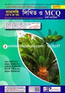 Biology (1st and 2nd Part) Likhito O MCQ Vorti Sohayika (Sokol Bishwobidyaloy Vorti Porikkhar Jonyo Original)