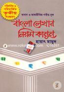 Bangla Lekhar Niyomkanun (BCS Priliminary Sohayok)