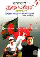Bangladesh: Roktatto Ordoy 1975-81