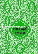 Beheshti Zeor (2nd Volume) 4th, 5th, 6th and 7th Khondo
