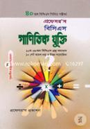 Professors BCS Ganitik Jhukti (40th BCS Likhito Porikkha) 10th-Theke 38th BCS Proshno Somadhan (10 Set Model Proshno O Uttor Songjhojito)